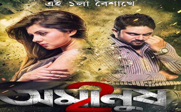 Amanush 2 Bengali 2015 HD