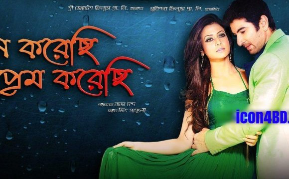 Bangla Indian New Movies
