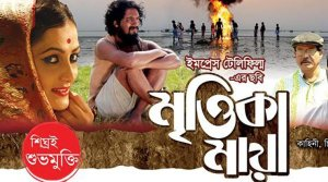 Mrittika Maya, Mrittika Maya Review, Mrittika Maya Movie review, Mrittika Maya Earthen Love, Gazi Rakayet, Faridur Reza Sagar, Bangladeshi Film, Mrittika Maya Bangladeshi Film, Mrittika Maya Best Film, Mrittika Maya Best Direction, Mrittika Maya 2015, Entertainment news
