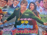 Indian Bangla Full Movie Online