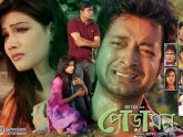 Indian Bangla Movie Download