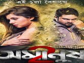 Indian Bangla Movies Amanush