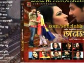 Indian Bangla Movies Audio Song