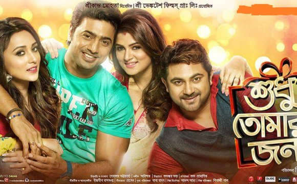 HD Indian Bangla Movie