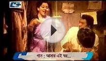 amar ee ghor jano_ bangla movie song