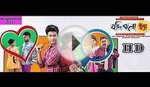 """Jodi Bolo Hyan"" New Indian Bangla Movie 2015 HD"