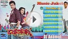 Khoka Babu bangla movie juke box album dj anamul