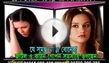 Obhishopto Nighty (2014) Kolkata Bangla/ Bengali Hot 18+ Movie